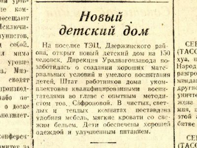 """Газета """"Тагильский рабочий"""".-1948.- 11 февраля (№ 30).-С.2."""