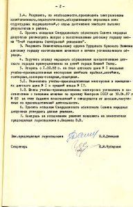 Решение исполкома Нижнетагильского городского Совета народных депутатов от 14 января 1988 года № 3. (НТГИА. Ф.70.Оп.2.Д.1932.Л.21)