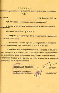 Решение исполнительного комитета Дзержинского Совета депутатов трудящихся от 13 февраля 1963 года № 37. (НТГИА. Ф.402.Оп.1.Д.306.Л.227)