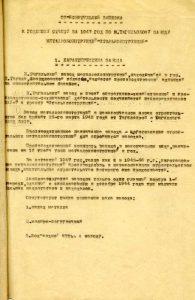 Объяснительная записка к годовому отчету за 1947 год по Нижнетагильскому заводу металлоконструкций «Стальконструкция» (НТГИА. Ф.485.Оп.1.Д.1.Л.15).