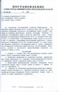 Постановление Главы города Нижний Тагил от 26 марта 1998 года № 157 (НТГИА. Ф.560.Оп.1.Д.263.Л.176).