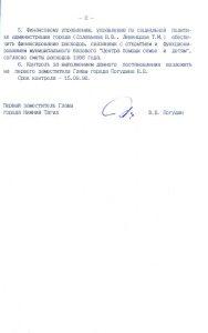 Постановление Главы города Нижний Тагил от 26 марта 1998 года № 157 (НТГИА. Ф.560.Оп.1.Д.263.Л.177).