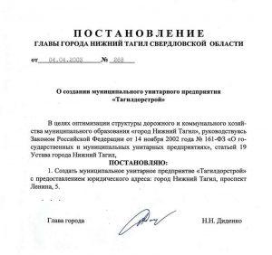 Постановление Главы города Нижний Тагил от 4 апреля 2003 года № 268. (НТГИА. Ф.560.Оп.1.Д.666.Л.77).