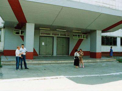 Центральная городская больница № 1 Дзержинского района (НТГИА. Ф.636.Оп.1Ф.Д.25).