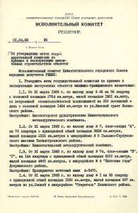 Решение исполнительного комитета Нижнетагильского городского Совета народных депутатов от 1 апреля 1983 года № 95. (НТГИА. Ф.70.Оп.2.Д.1736.Л.240)