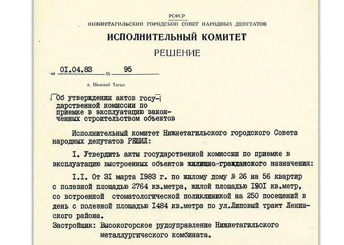 Решение исполнительного комитета Нижнетагильского городского Совета народных депутатов от 1 апреля 1983 года № 95. (НТГИА. Ф.70.Оп.2.Д.1736.Л.240-241)