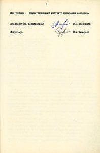 Решение исполнительного комитета Нижнетагильского городского Совета народных депутатов от 1 апреля 1983 года № 95. (НТГИА. Ф.70.Оп.2.Д.1736.Л.241)