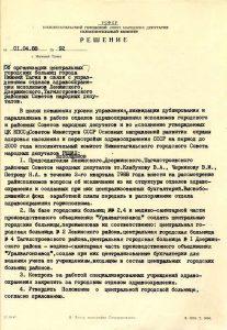 Решение исполнительного комитета Нижнетагильского городского Совета народных депутатов от 1 апреля 1988 года № 92 (НТГИА. Ф.70.Оп.2.Д.1933.Л.219).