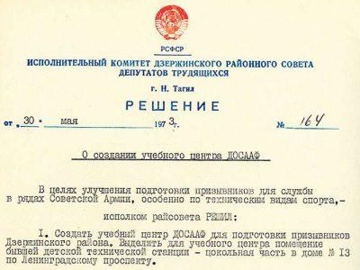 Решение исполнительного комитета Дзержинского районного Совета депутатов трудящихся от 30 мая 1973 года № 164. (НТГИА. Ф.402.Оп.1.Д.587.Л.157)