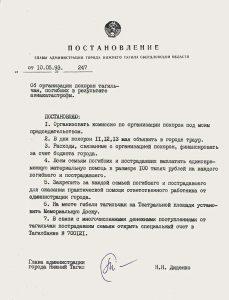 Постановление Главы Администрации города Нижний Тагил от 10 мая 1993 года № 247. (НТГИА. Ф.560.Оп.1.Д.48.Л.50)