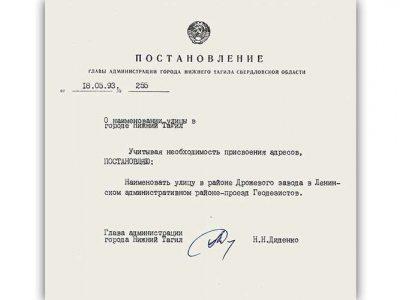 Постановление Главы Администрации города Нижний Тагил от 18 мая 1993 года № 255. (НТГИА. Ф.560.Оп.1.Д.48.Л.77)