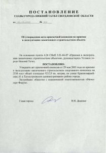 Постановление Главы города Нижний Тагил от 28 августа 2003 года № 850. (НТГИА. Ф.560.Оп.1.Д.677.Л.165)