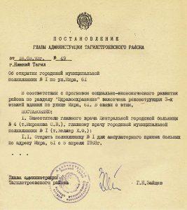 Постановление Главы Администрации Тагилстроевского района от 18 марта 1993 года № 49. (НТГИА. Ф.574.Оп.1.Д.15.Л.95)
