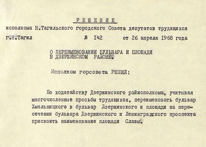 Решение исполнительного комитета Нижнетагильского городского Совета депутатов трудящихся от 26 апреля 1968 года № 142. (НТГИА. Ф.70.Оп.2.Д.1047.Л.61)