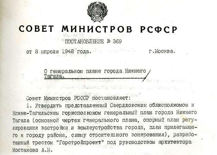 Постановление Совета Министров РСФСР от 8 апреля 1948 года № 369. (НТГИА. Ф.70.Оп.2.Д.483.Л.15)