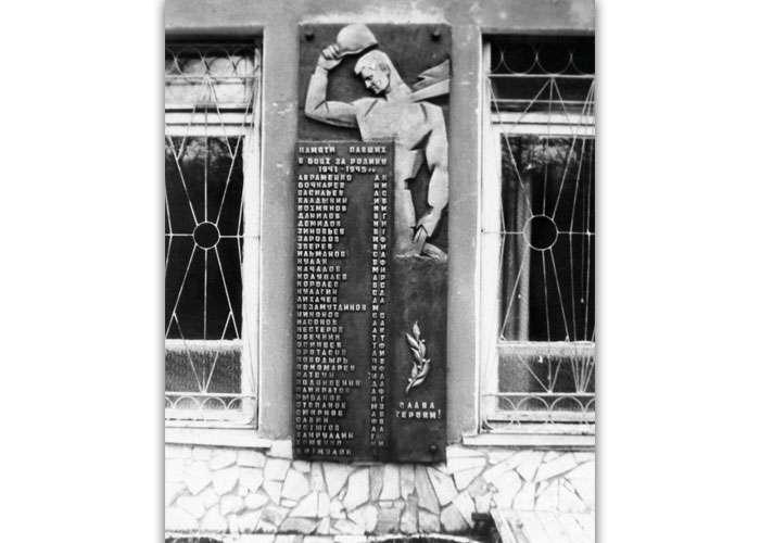Мемориальная доска у входа в здание УВД. Осень 1986 года. (НТГИА. КОллекция фотодокументов.Оп.1ФА.Д.8.Л.45)