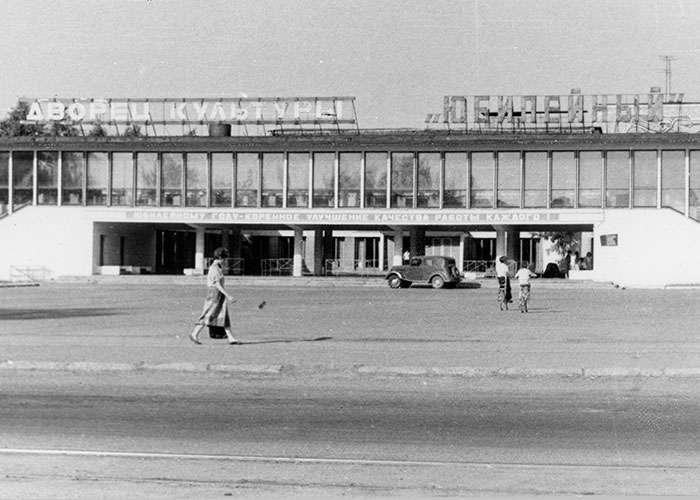 """Дворец культуры """"Юбилейный"""". 1987 год. (НТГИА. Коллекция фотодокументов.Оп.1.Д.2995)"""