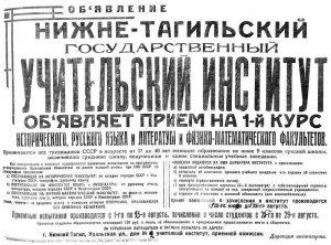 Объявление о приеме студентов в учительский институт 1939 год. (НТГИА. Ф.212.Оп.1.Д.7.Л.36)