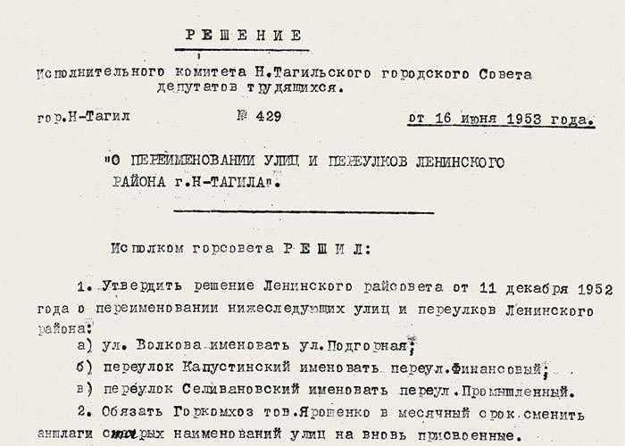 Решение исполкома Нижнетагильского городского Совета депутатов трудящихся от 16 июня 1953 года № 429 (НТГИА. Ф.70.Оп.2.Д.663.Л.473)