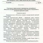 Приветствие Президента России В.В. Путина архивистам