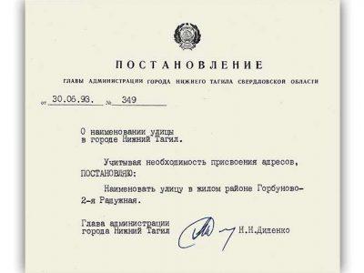 Постановление Главы администрации города Нижний Тагил от 30 июня 1993 года № 349. (НТГИА. Ф.560.Оп.1.Д.50.Л.228)