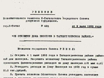 Решение исполнительного комитета Нижнетагильского городского Совета депутатов трудящихся от 9 июня 1953 года № 421. (НТГИА. Ф.70.Оп.2.Д.663.Л.465)
