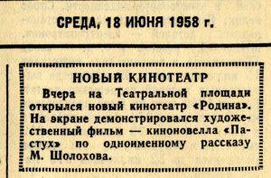 """Газета """"Тагильский рабочий"""". - 1958. - 18 июня - (№ 120) - С.1."""