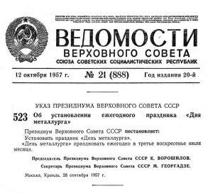 Указ Президиума Верховного Совета СССР от 28 сентября 1957 года № 523. (Ведомости Верховного Совета СССР - 1957. - 12 октября (№ 21). - С.628)