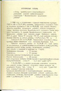 Историческая справка к фонду 600, Л.1