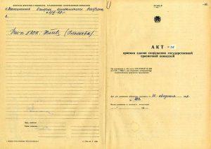 Акт приемки в эксплуатацию Государственной приемочной комиссии от 30 августа 1968 года № 26. (НТГИА. Ф.183.Оп.2.Д.9.Л.49)