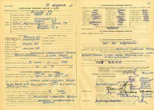 Акт приемки в эксплуатацию Государственной приемочной комиссии от 30 августа 1968 года № 26. (НТГИА. Ф.183.Оп.2.Д.9.Лл.49об-50)