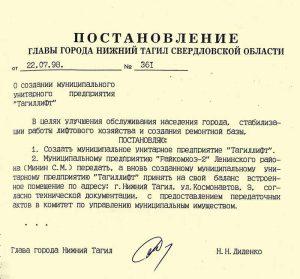 Постановление Главы города Нижний Тагил от 22 июля 1998 года № 361. (НТГИА. Ф.560.Оп.1.Д.269.Лл.44-45)