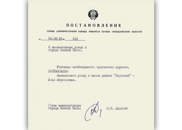 Постановление Главы Администрации города Нижний Тагил от 4 августа 1993 года № 413. (НТГИА. Ф.560.Оп.1.Д.51.Л.159)