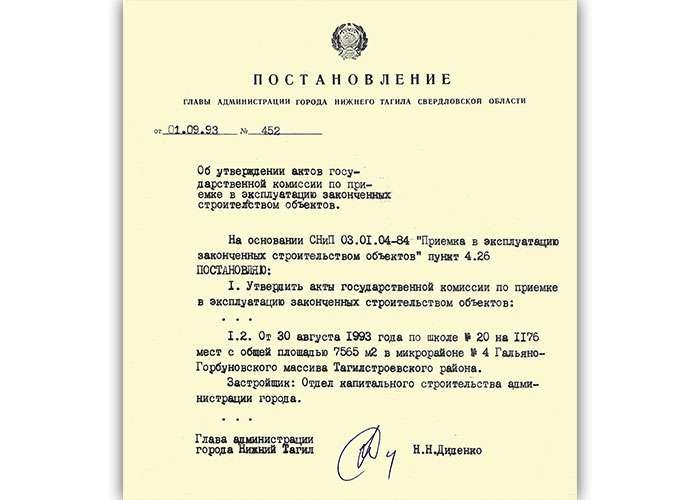 Постановление Главы Администрации города Нижний Тагил от 1 сентября 1993 года № 452. (НТГИА. Ф.560.Оп.1.Д.52.Л.142)