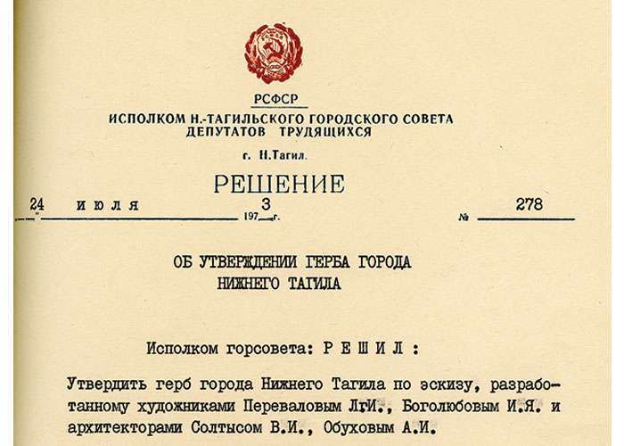 Решение исполнительного комитета Нижнетагильского городского Совета депутатов трудящихся от 24 июля 1973 года № 278. (НТГИА. Ф.70.Оп.2.Д.1262.Л.114)