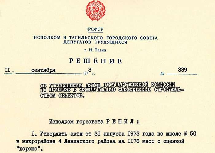 Решение исполнительного комитета Нижнетагильского городского Совета депутатов трудящихся от 11 сентября 1973 года № 339. (НТГИА. Ф.70.Оп.2.Д.1262.Л.299)