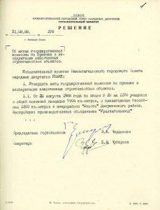 Решение исполнительного комитета Нижнетагильского городского Совета народных депутатов от 31 августа 1988 года № 278 (НТГИА. Ф.70.Оп.2.Д.1937.Л.1)