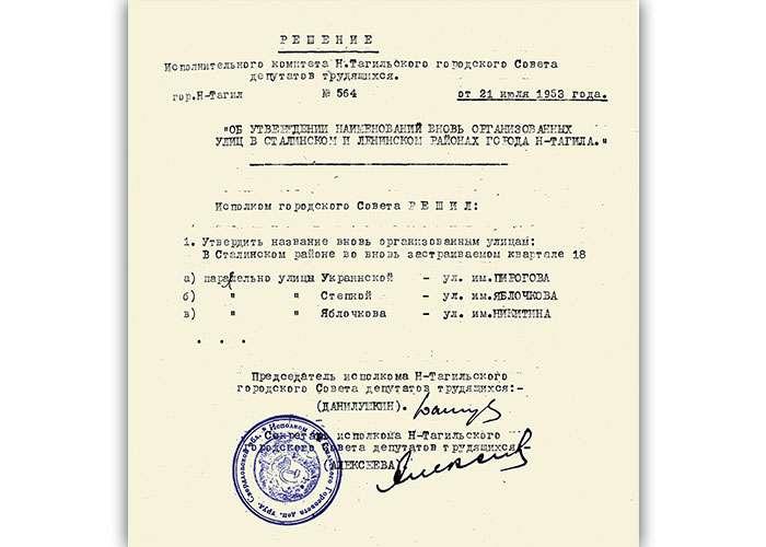 Решение исполкома Нижнетагильского городского Совета депутатов трудящихся от 21 июля 1953 года № 564. (НТГИА. Ф.70.Оп.2.Д.664.Л.110)