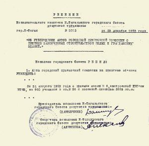 Решение исполнительного комитета Нижнетагильского городского Совета депутатов трудящихся от 29 декабря 1953 года № 1012. (НТГИА. Ф.70.Оп.2.Д.665.Л.429)