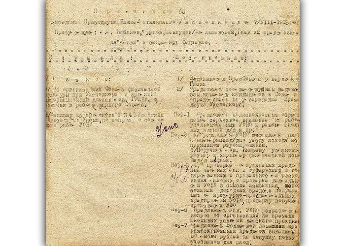Протокол заседания Нижнетагильского уездного исполкома от 7 августа 1923 года № 65. (НТГИА. Ф.99.Оп.1.Д.367.Л.74)