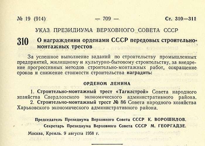 Указ Президиума Верховного Совета СССР от 9 августа 1958 года № 310. (Ведомости Верховного Совета СССР - 1958.- 9 августа (№ 17) - С.709)