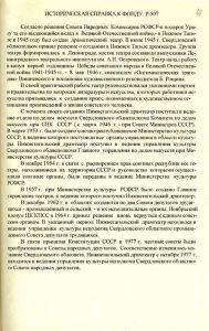 Ф.507, историческая справка
