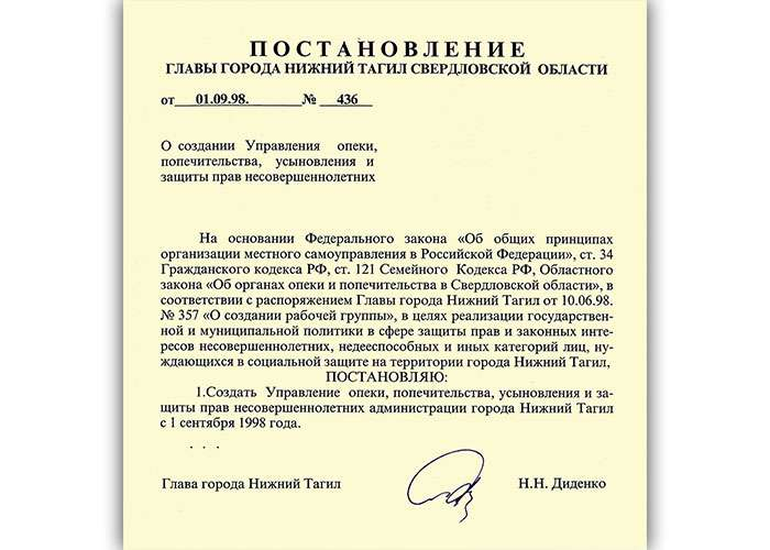 Постановление Главы Администрации города Нижний Тагил от 1 сентября 1998 года № 436. (НТГИА. Ф.560.Оп.1.Д.271.Л.1)