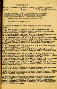 Решение исполнительного комитета Нижнетагильского городского Совета депутатов трудящихся  от 7 октября 1958 года № 423.(НТГИА. Ф.70.Оп.2.Д.764.Л.275)