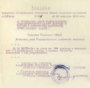 Решение исполкома Нижнетагильского городского Совета депутатов трудящихся от 30 сентября 1963 года № 314. (НТГИА. Ф.70.Оп.2.Д.883.Л.297)