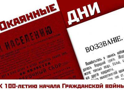 100let_grazhdanskoy_voine
