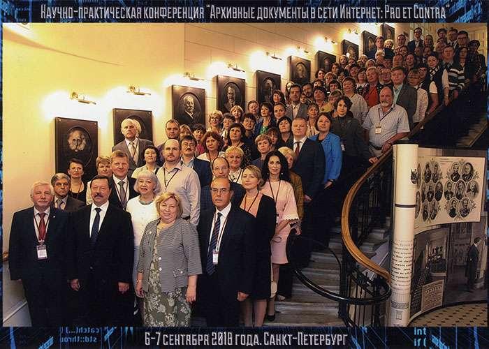 Участники научно-практической конференции. 06.09.2018г.