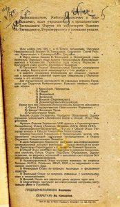 Циркуляр Председателя окружного исполнительного комитета  от 4 декабря 1923 № 1. (НТГИА. Ф.26.Оп.1.Д.25.Л.5)