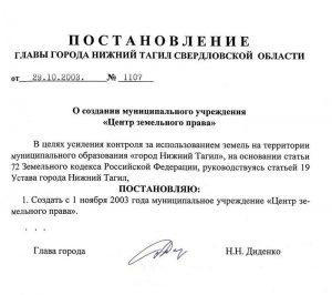 Постановление Главы города Нижний Тагил от 29 октября 2003 года № 1107. (НТГИА. Ф.560.Оп.1.Д.682.Л.59)