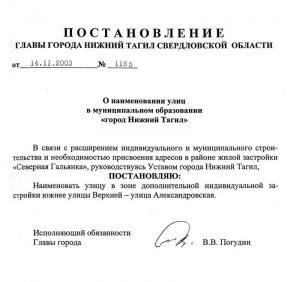 Постановление  Главы города Нижний Тагил от 14 ноября 2003 года  № 1185. (НТГИА. Ф.560.Оп.1.Д.683.Л.213)